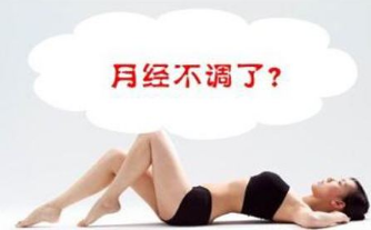 北京女性日常月经不调需要特别注意什么