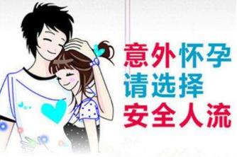 北京女性人流过后身体出现不良反应是怎么回事